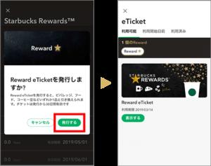 チケット スタバ リワード 【おすすめカスタマイズ】スタバの700円チケット・お得に使う方法